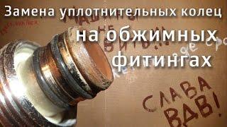 Замена уплотнительных колец / Replace the o-rings(, 2015-06-21T15:23:33.000Z)