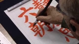 日本習字 熊本新地書道教室 平成29年 5月号 楷書課題 【静座思六朝】 阿部啓峰