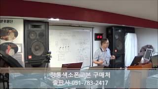 제 3 28강 색소폰 저음 연주와 앙부셔 그리고 서브톤 정통색소폰교본 저자 김순일교수 특강