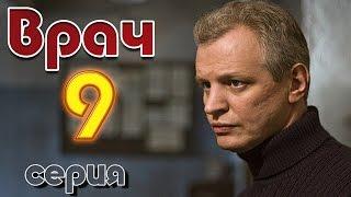 """""""ВРАЧ"""" 9 серия"""