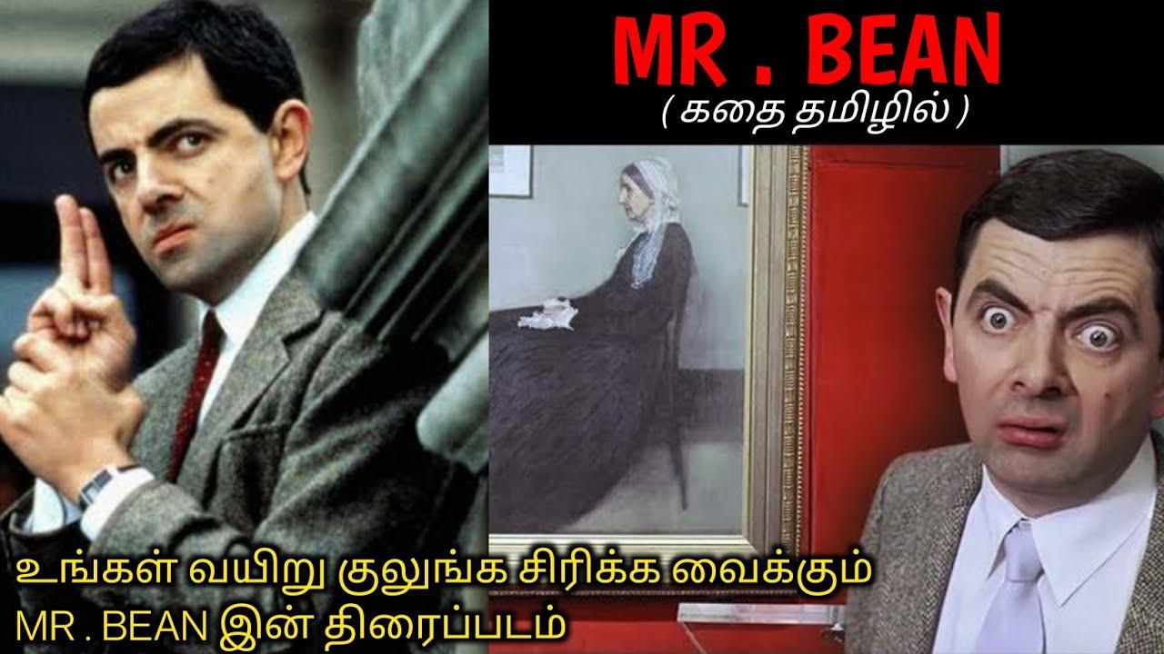 சேட்டை பிடித்த பையன் MR BEAN ன் சாகச கதை |Tamil voice over| AAJUNN YARO | Story & Review in Tamil|