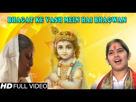 Bhagat Ke Vash Mein Hai Bhagwan By Jaya Kishori Ji - (FULL VIDEO SONG) Latest Krishna Bhajan
