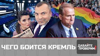 """""""ЛГБТ-атака"""" на Донбасс. Дело Медведчука. """"Бессмертный полк"""""""
