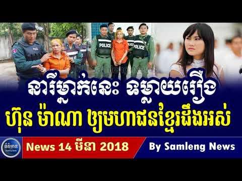ហ៊ុន ម៉ាណា ត្រូវមហាជនផ្ទុះកំហឹងយ៉ាងខ្លាំង, Cambodia Hot News, Khmer News