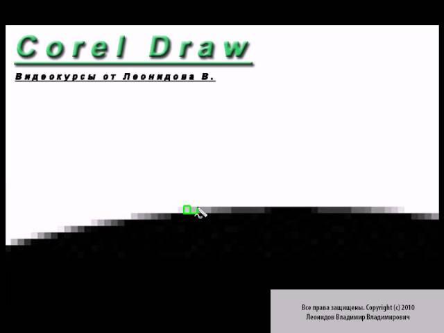 Лекция 1: Растровая модель цифрового изображения
