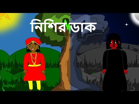 nisir dak - new ghost story in bengali 2018 ||#ntpublisher new bangla horror animation video