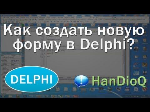 Создание новой формы в Delphi | Уроки Delphi