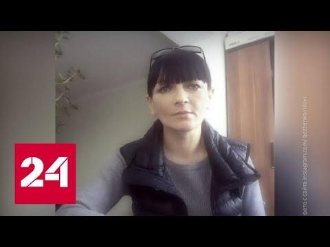 История страшной находки на даче осетинского экс-прокурора - Россия 24