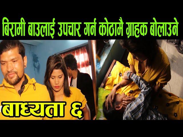 बाध्यता ६ | Badhyataa 6 |social awareness short film | Alina,Prem,sandhya,tiljung,Ashok & Others