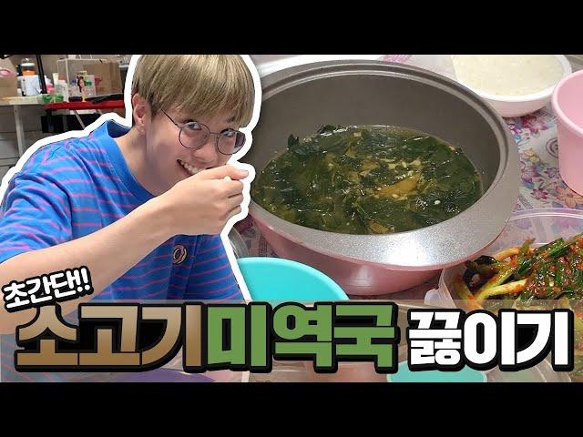 초간단 소고기 미역국 끓이기!