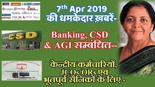 7th Apr की धमकेदार ख़बरें-Banking, CSD & AGI सम्बंधित-केन्द्रीयकर्मचारियों, JCOs/ORs & esm के लिए -