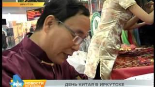Под звуки китайской музыки в аэропорту Иркутска отметили восточный Новый год