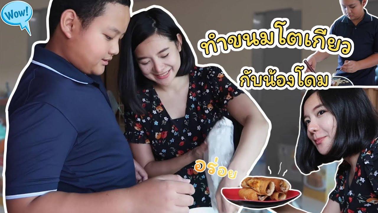 ทำขนมโตเกียวกับลูกชาย | แม่น้องโดม CHANNEL