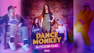 Dance Monkey - Tones and I на русском (Russian cover by Milasya, long version by MediaReMaker)