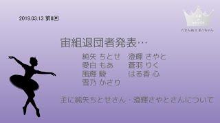 宙組 純矢ちとせさん・澄輝さやとさんら7人が退団発表 【第8回 夫婦deタカラヅカ】