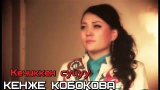 КЕНЖЕ КОБОКОВА - КЕЧИККЕН СУЙУУ