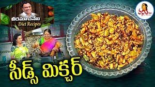 VRK Diet Special Seeds Mixture ( సీడ్స్ మిక్చర్ ) Recipe for Two Meal Diet | Veeramachaneni Recipes