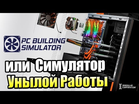 PC Building Simulator #1 — Симулятор Унылой Работы Айтишника Эникейшика {PC} прохождение часть 1