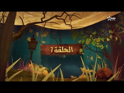 Dar El Ghezlane S1 - Ep 7 - دار الغزلان الموسم الأول الحلقة