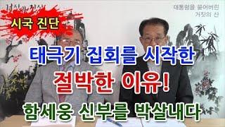 시국 진단 | 태극기 집회를 시작한 절박한 이유! / 함세웅 신부를 박살내다