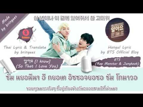 [Thaisub] BTS (RM & JK) - 알아요(I Know)(So That I Love You) [bringees]