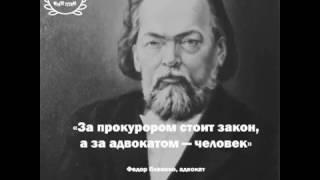 Видео №1: Великие юристы и адвокаты(, 2017-03-04T12:10:49.000Z)
