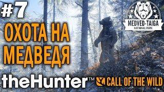 theHunter call of the wild #7 🔫 - Охота На Медведя - Винтовка, Револьвер - Кабан, Медведь, Кабарга