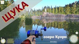 Русская рыбалка 4 - озеро Куори - Щука в заколдованном месте