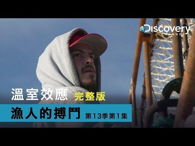 2018艾美獎最佳提名 - 漁人的搏鬥(精選 第13季 第1集 : 溫室效應)