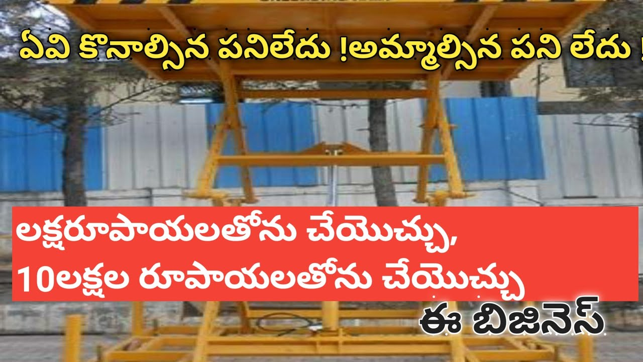 BUSINESS IDEAS IN TELUGU NEW BUSINESS IDEAS TELUGU BUSINESS IDEAS2020TELUGU LATEST BUSINESS IDEAS