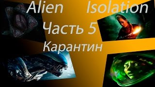 Alien Isolation Часть 5 Карантин