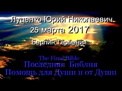 Луценко Ю.Н. - 25 марта 2017, Берлин