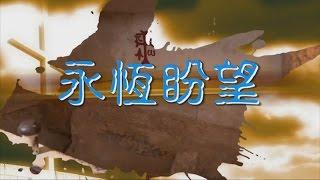 電視節目TV1313以色列恩典之旅(八)永恆盼望 The Holy Land Series (8) The Eternal Hope of Assurance (千古奇謎系列)
