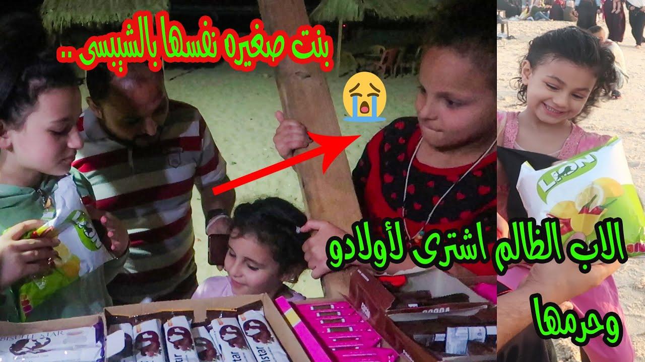 بنت صغيره نفسها بالشيبسي😭عمها الظالم اشتري لأولادو وحرمها😠شوفو الصدمه لما ابوها عرف