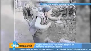 Кадры из художественного фильма американцы выдали за  зверства  русских в Чечне