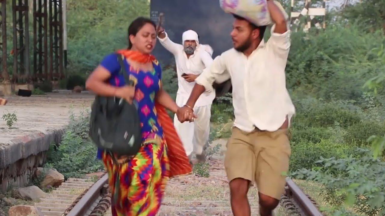 लड़की भागी लड़के को लेकर घर से II FUNNY LOVE STORY || Hurrrh|| New Comedy Video 2019 ||