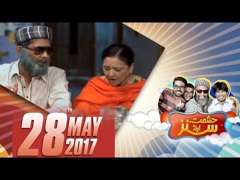 Hashmat Ki Hoshiyari Ramzan Mein | Hashmat & Sons | SAMAA TV | 28 May 2017