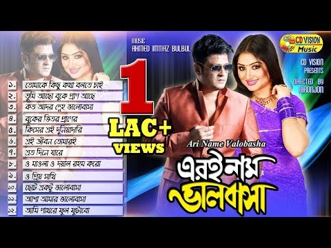 Er e Naam Bhalobasha | Andrew Kishore,Monir Khan,Konok Chapa | Bangla Movie Song  | CD Vision | 2017