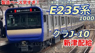 【新津配給】クラJ-10編成(E235系横須賀線)が配給輸送される