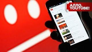 YouTube прощен? Что задумали рекламодатели?  - Алло, YouTube #130