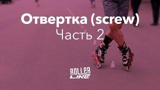 Отвертка, часть 2 (Screw 2) | Школа роллеров RollerLine