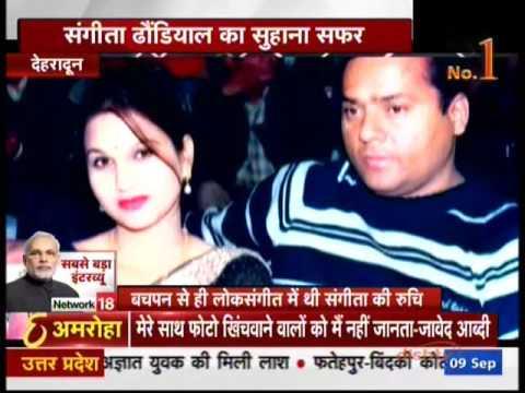 ETV News Beti Bwari Pahadu Ki Sangita Dhaundiyal Faheem Tanha