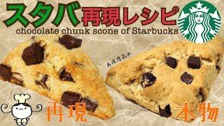 チョコレートチャンクスコーン|ぱんちゃーーんさんのレシピ書き起こし