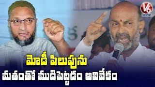 TBJP Chief Bandi Sanjay Slams Asaduddin Owaisi Comments On PM Modi 9 Minutes Light Diya