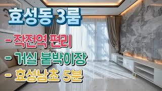 인천신축빌라 매매 효성동 베란다2 펜트리장 붙박이장 효…
