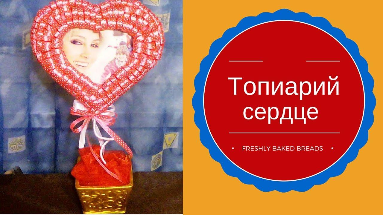 Топиарий-сердце.  Как сделать интересный подарок -ТОПИАРИЙ- РАМКА ДЛЯ ФОТО в виде сердечка.