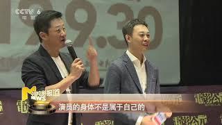 《攀登者》巡回路演来到沈阳 吴京、张译爆料坚持带伤拍摄【中国电影报道   20191006】
