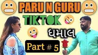 Paru n Guru tiktok dhamal 5| Parunguru | Paruandguru | chocolate day | propose day | teddy day