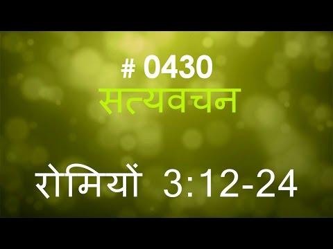रोमियों - 7 (#0430) Romans Hindi Bible Study Satya Vachan