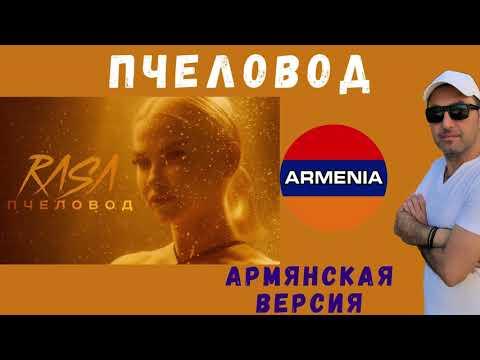 "Марат Пашаян - ""Пчеловод"" (Армянская версия) // RASA"